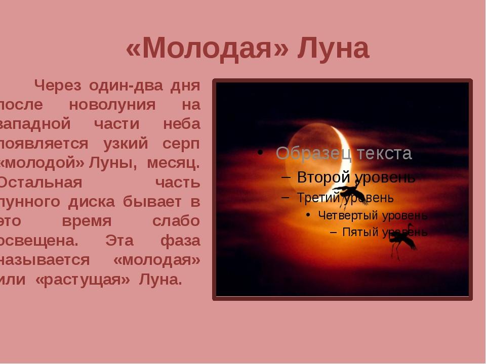 «Молодая» Луна Через один-два дня после новолуния на западной части неба появ...