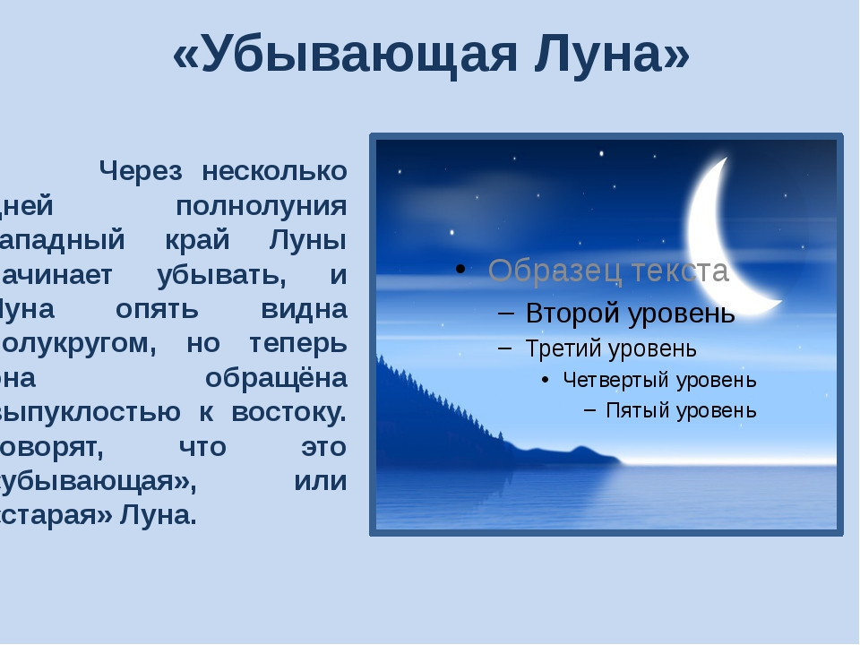 «Убывающая Луна» Через несколько дней полнолуния западный край Луны начинает...