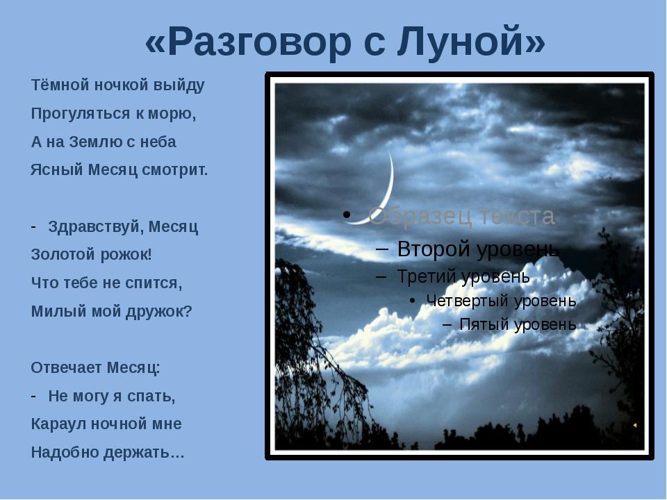 «Разговор с Луной» Тёмной ночкой выйду Прогуляться к морю, А на Землю с неба...