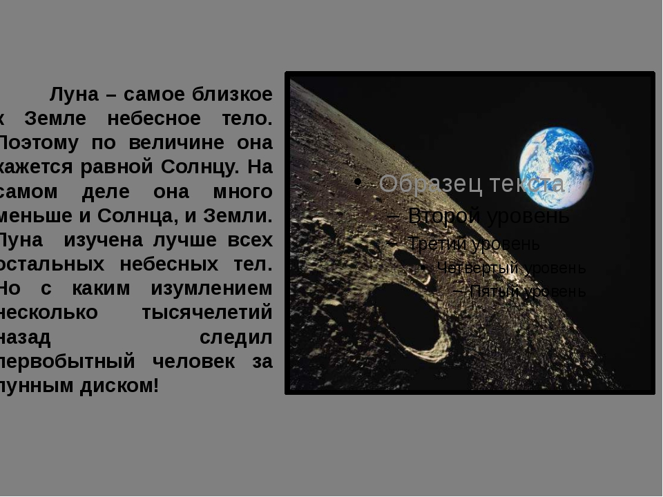 Луна – самое близкое к Земле небесное тело. Поэтому по величине она кажется...