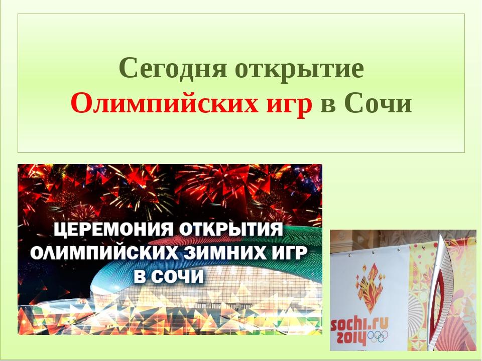 Сегодня открытие Олимпийских игр в Сочи