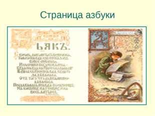 Страница азбуки