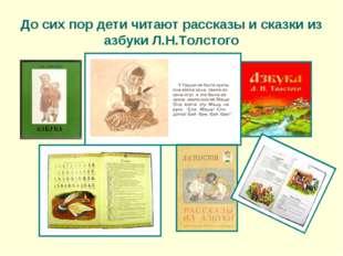 До сих пор дети читают рассказы и сказки из азбуки Л.Н.Толстого