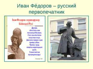 Иван Фёдоров – русский первопечатник