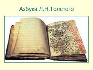 Азбука Л.Н.Толстого