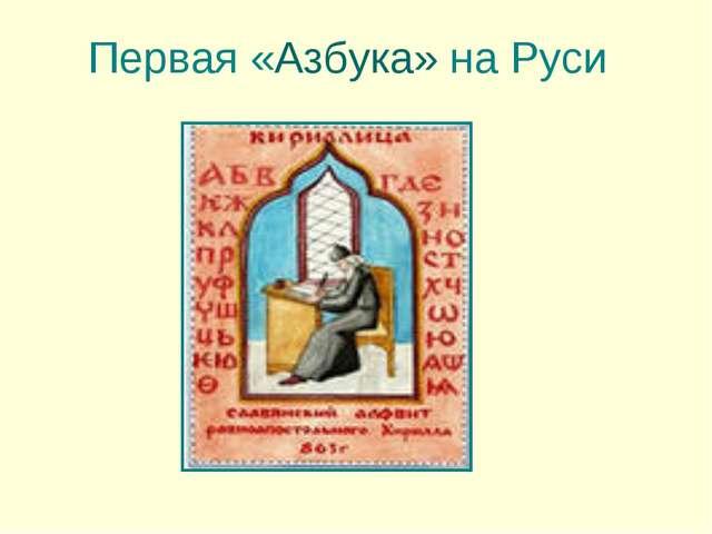 Первая «Азбука» на Руси