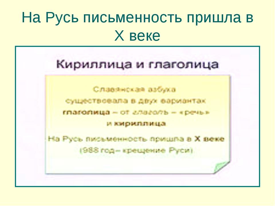 На Русь письменность пришла в X веке