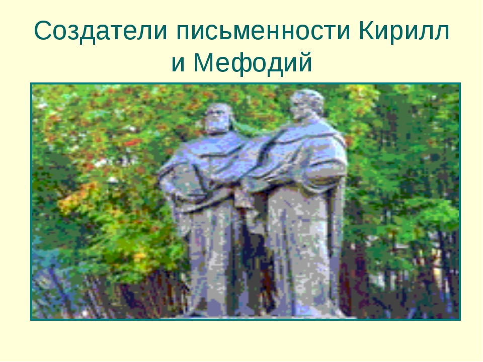 Создатели письменности Кирилл и Мефодий