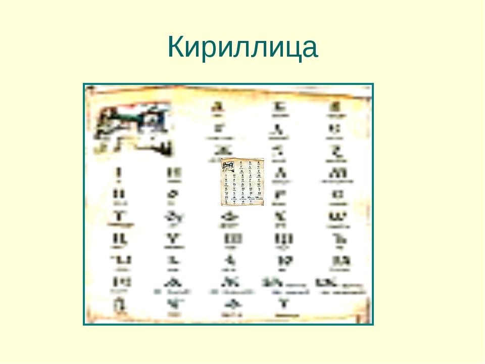 Кириллица