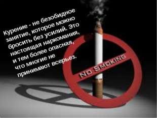 Курение - не безобидное занятие, которое можно бросить без усилий. Это настоя