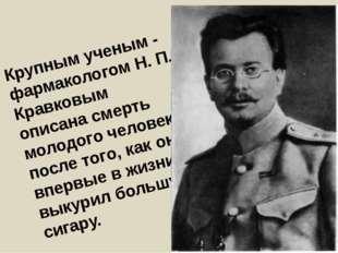 Крупным ученым - фармакологом Н. П. Кравковым описана смерть молодого человек