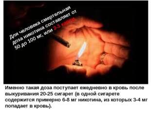 Для человека смертельная доза никотина составляет от 50 до 100 мг, или 2-3 ка