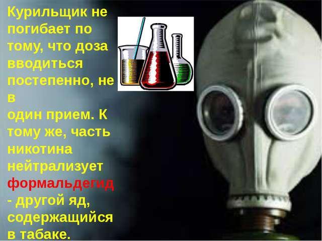 Курильщик не погибает по тому, что доза вводиться постепенно, не в один прием...