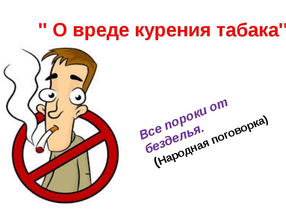 Научные открытия помогут бросить курить раз и навсегда!