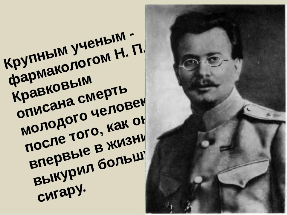 Крупным ученым - фармакологом Н. П. Кравковым описана смерть молодого человек...
