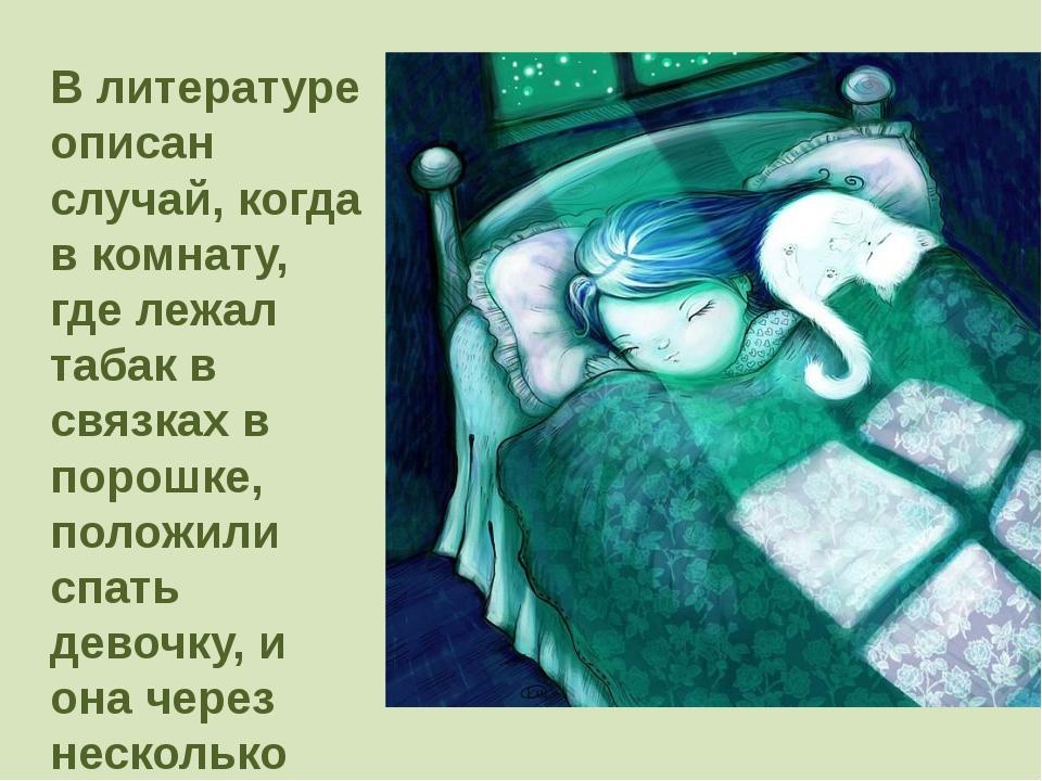 В литературе описан случай, когда в комнату, где лежал табак в связках в поро...