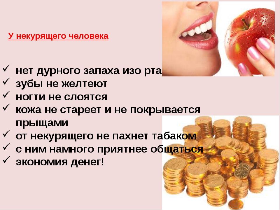 нет дурного запаха изо рта зубы не желтеют ногти не слоятся кожа не стареет и...