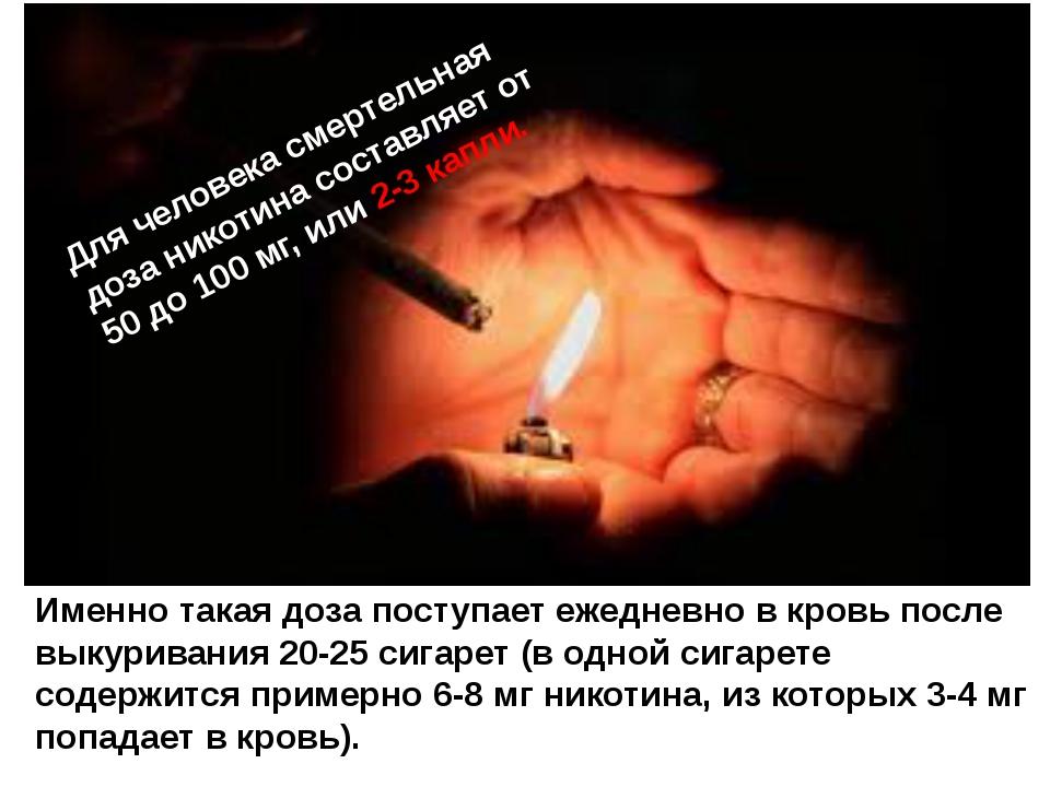 Для человека смертельная доза никотина составляет от 50 до 100 мг, или 2-3 ка...