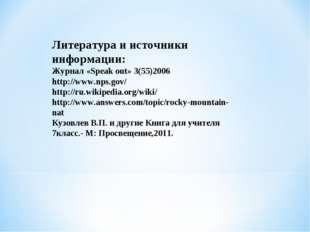 Литература и источники информации: Журнал «Speak out» 3(55)2006 http://www.np