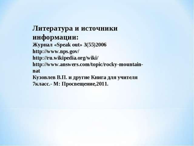 Литература и источники информации: Журнал «Speak out» 3(55)2006 http://www.np...