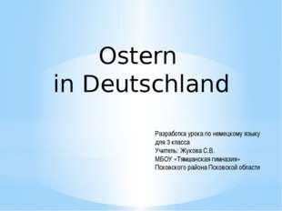 Ostern in Deutschland Разработка урока по немецкому языку для 3 класса Учител