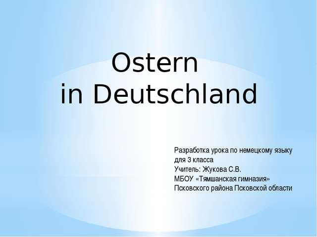 Ostern in Deutschland Разработка урока по немецкому языку для 3 класса Учител...