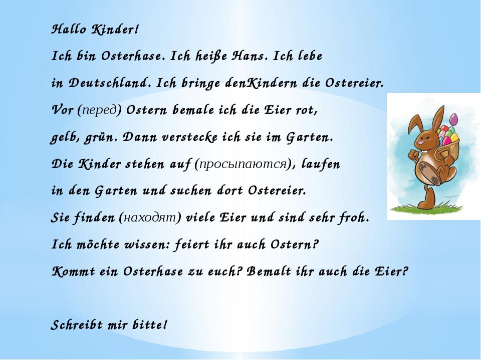 Hallo Kinder! Ich bin Osterhase. Ich heiße Hans. Ich lebe in Deutschland. Ich...