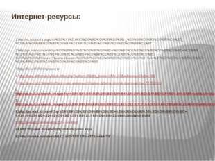 Интернет-ресурсы: 1.http://ru.wikipedia.org/wiki/%D0%91%D1%83%D0%BD%D0%B8%D0