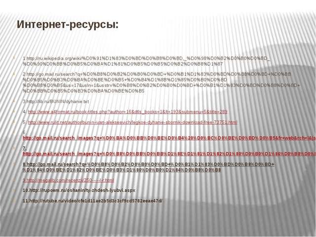 Интернет-ресурсы: 1.http://ru.wikipedia.org/wiki/%D0%91%D1%83%D0%BD%D0%B8%D0...