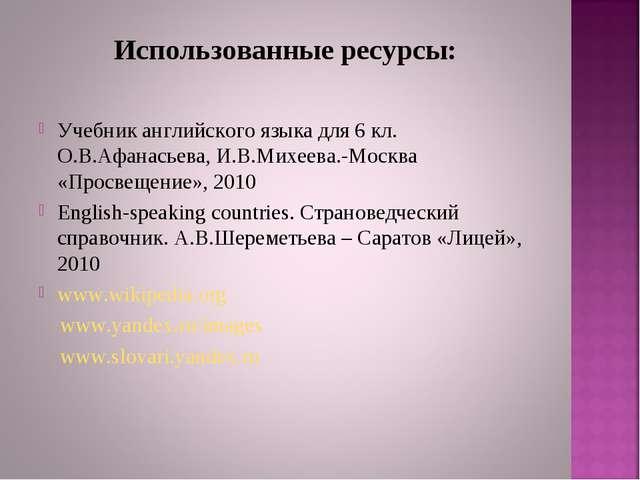 Использованные ресурсы: Учебник английского языка для 6 кл. О.В.Афанасьева, И...