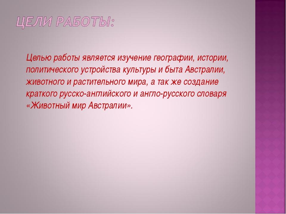 Целью работы является изучение географии, истории, политического устройства...