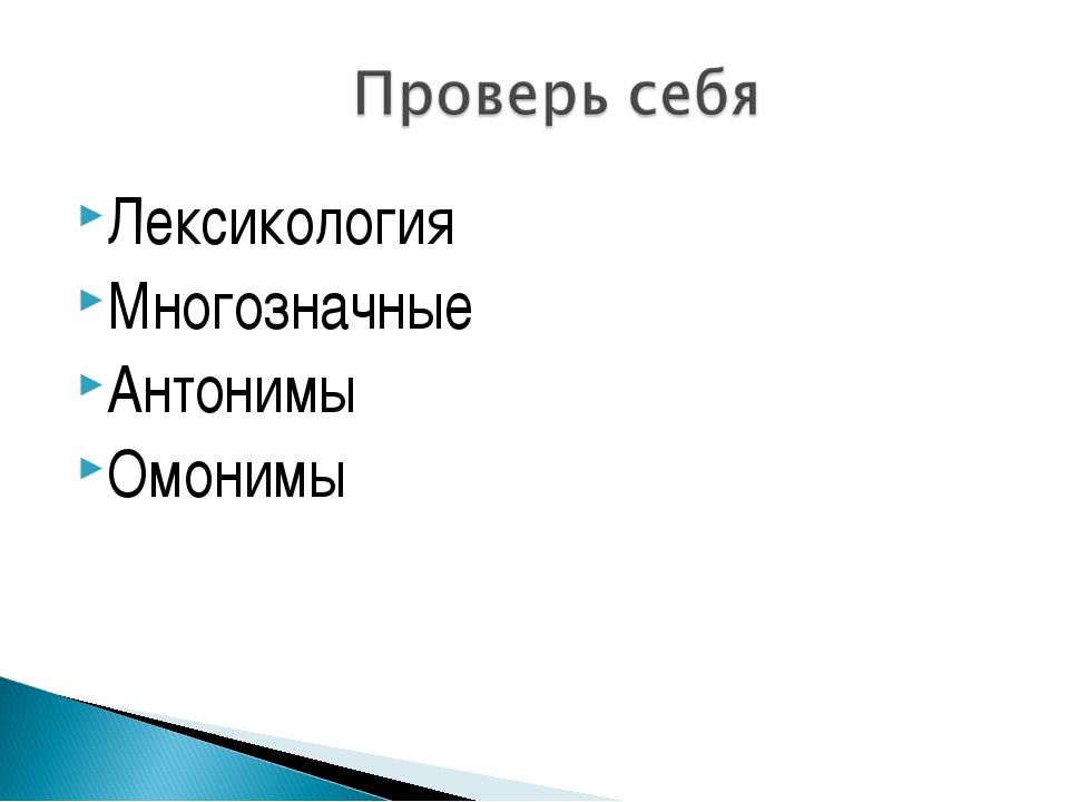 Лексикология Многозначные Антонимы Омонимы