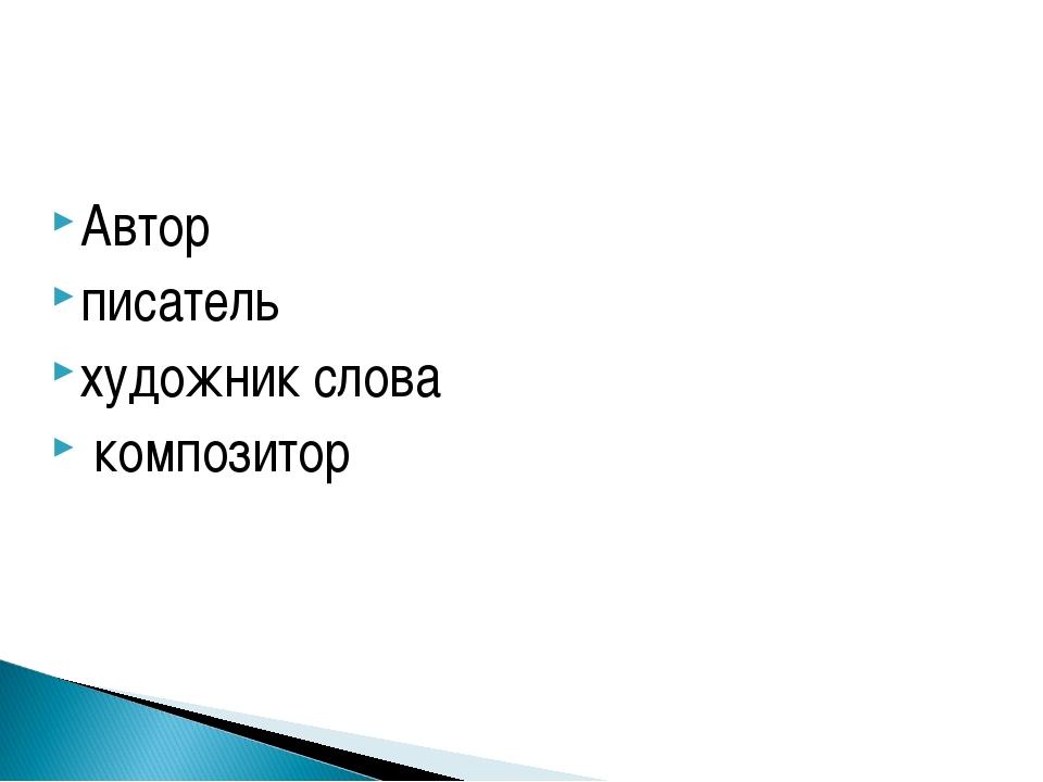 Автор писатель художник слова композитор