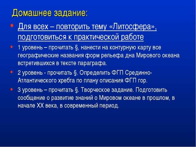 Домашнее задание: Для всех – повторить тему «Литосфера», подготовиться к прак...