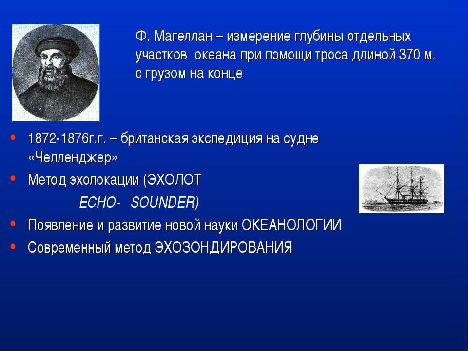 Ф. Магеллан – измерение глубины отдельных участков океана при помощи троса дл...