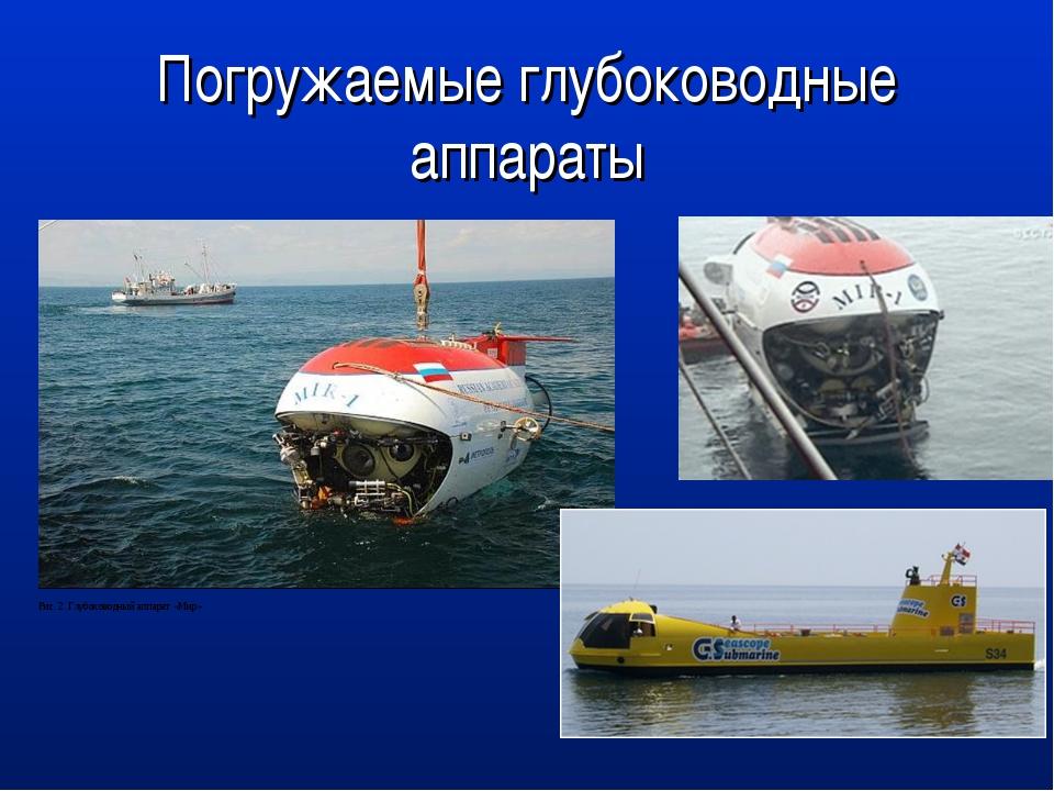 Погружаемые глубоководные аппараты