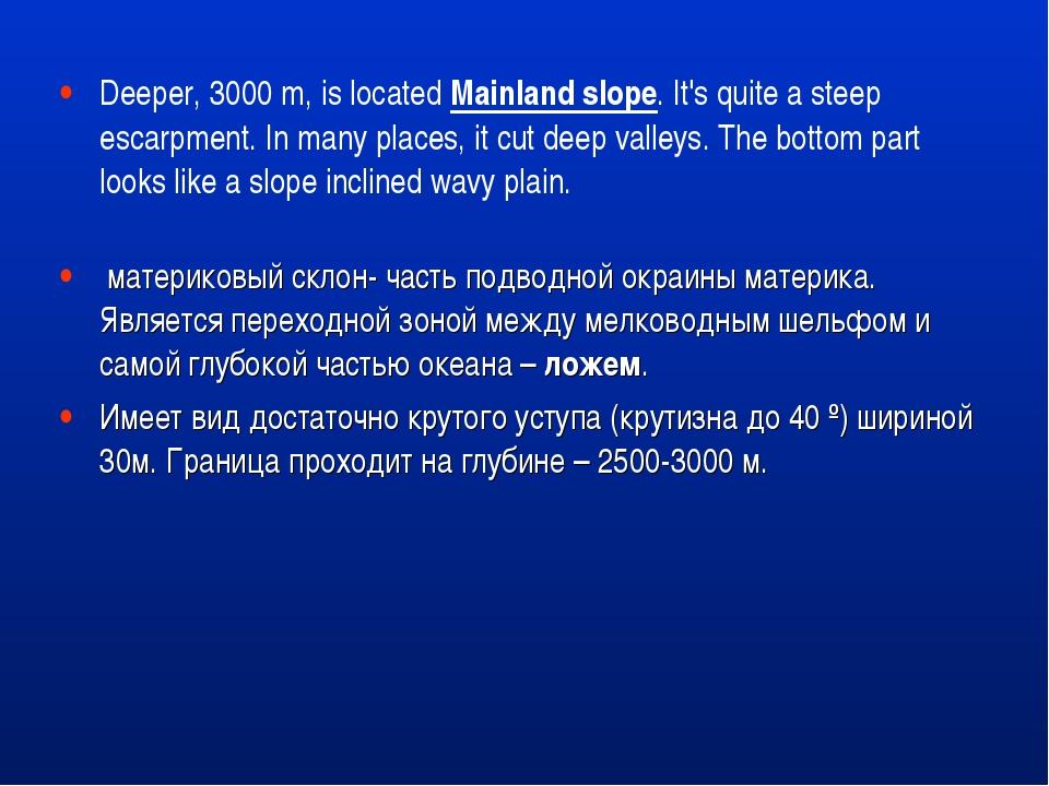 Deeper, 3000 m, is locatedMainland slope. It's quite a steep escarpment. In...