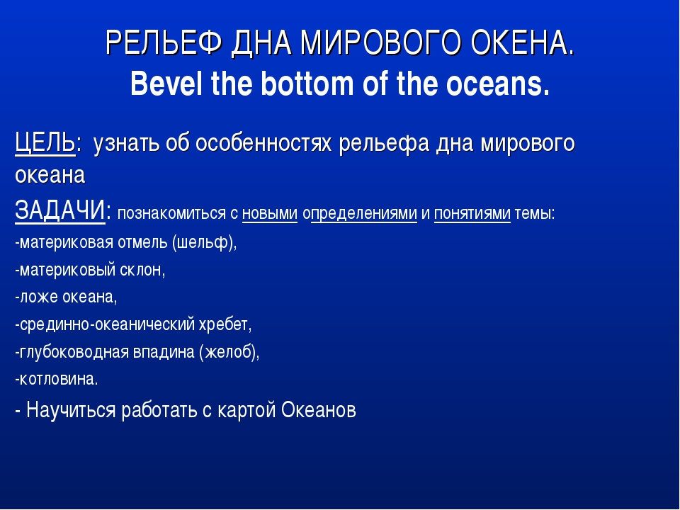 РЕЛЬЕФ ДНА МИРОВОГО ОКЕНА. Bevel the bottom of the oceans. ЦЕЛЬ: узнать об ос...