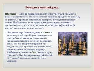Легенда о шахматной доске. Шахматы — одна из самых древних игр. Она существуе