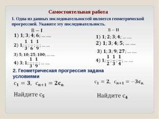 Самостоятельная работа 1. Одна из данных последовательностей является геометр