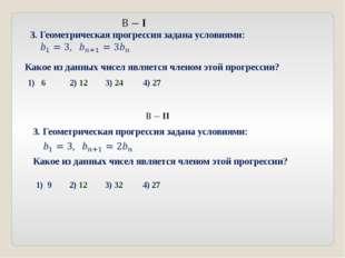 3. Геометрическая прогрессия задана условиями: Какое из данных чисел является