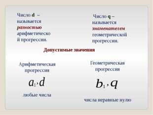 Число d – называется разностью арифметической прогрессии. Число q – называетс