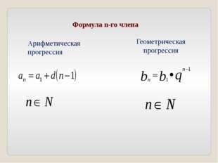 Формула n-го члена Арифметическая прогрессия Геометрическая прогрессия
