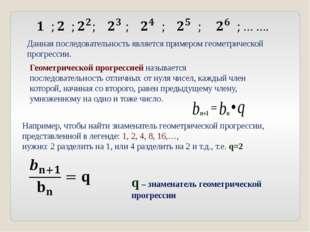 Геометрической прогрессией называется последовательность отличных от нуля чис
