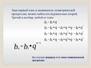 Зная первый член и знаменатель геометрической прогрессии, можно найти последо