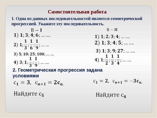 Самостоятельная работа 1. Одна из данных последовательностей является геометр...