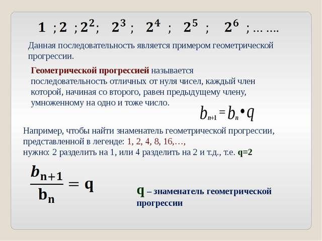 Геометрической прогрессией называется последовательность отличных от нуля чис...