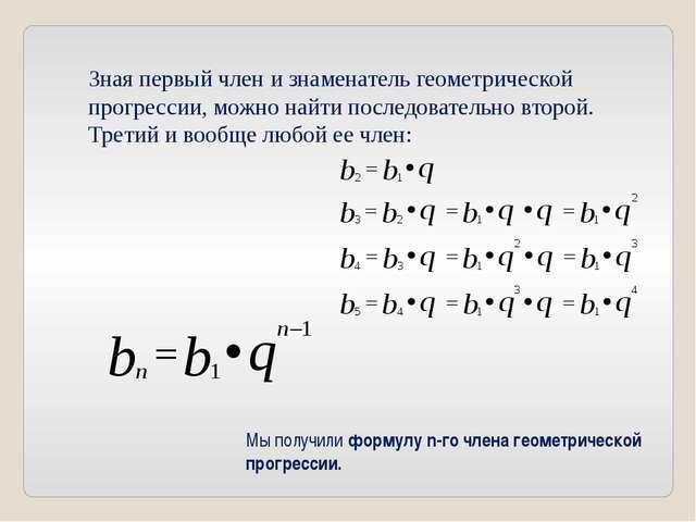 Зная первый член и знаменатель геометрической прогрессии, можно найти последо...