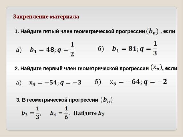 Закрепление материала 1. Найдите пятый член геометрической прогрессии , если...