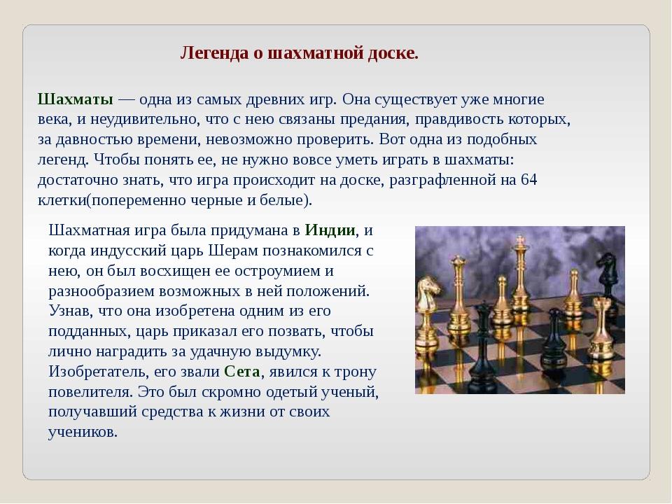 Легенда о шахматной доске. Шахматы — одна из самых древних игр. Она существуе...
